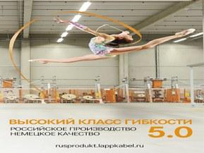 Lapp Group в России