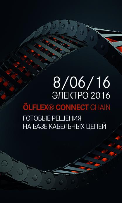 Ганноверская промышленная выставка-ярмарка (Hannover Messe) 2016