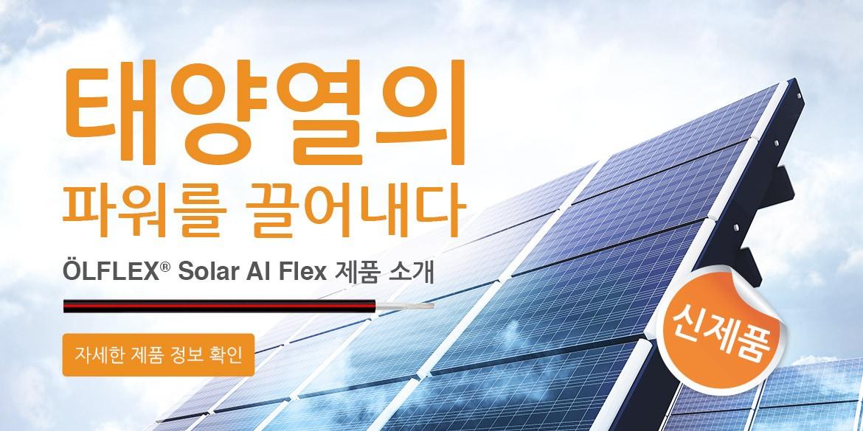 Lapp18 Experience OLFLEX bnr KR 1170x585px R2