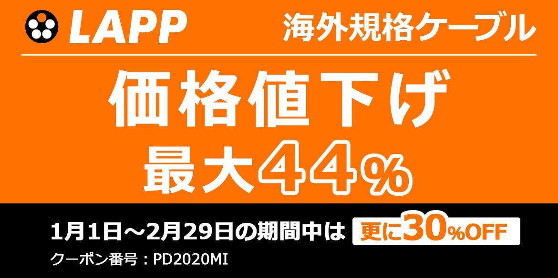 20191218 lapp PD2020MI 1170x585 R3