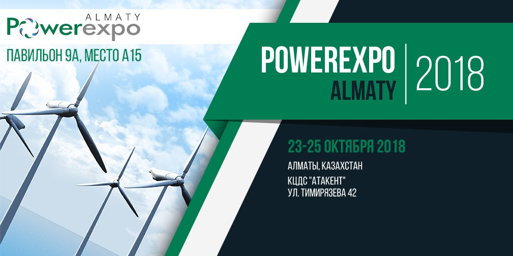 Powerexpo 2018 KZ 1009x505 web