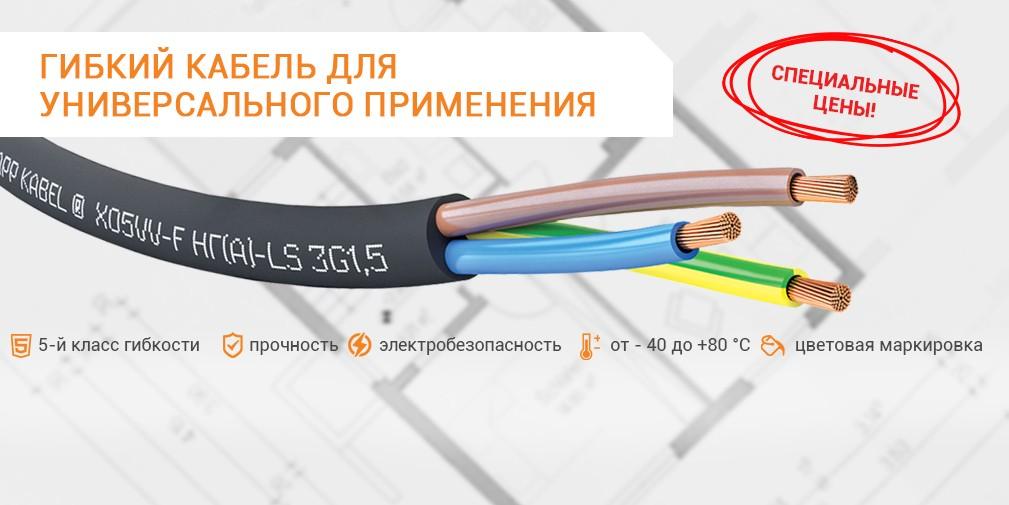 banner kabel