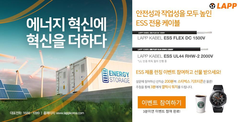 ESS banner final website