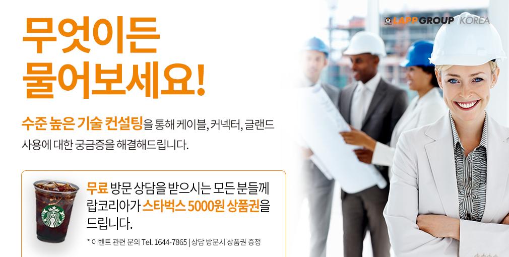 lappkorea visit request banner
