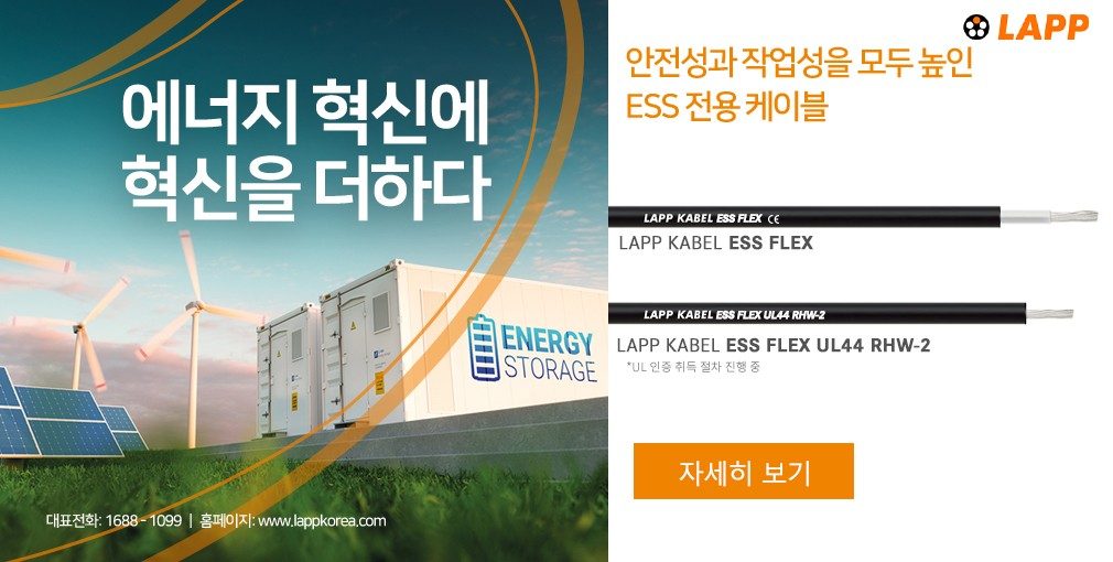 ESS banner final website ver.2