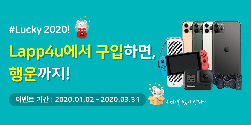 Lucky2020 event 202001