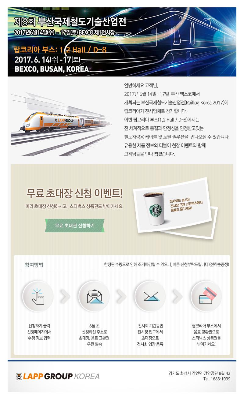 (마감) 제8회 부산국제철도기술산업전 무료 초대장 이벤트
