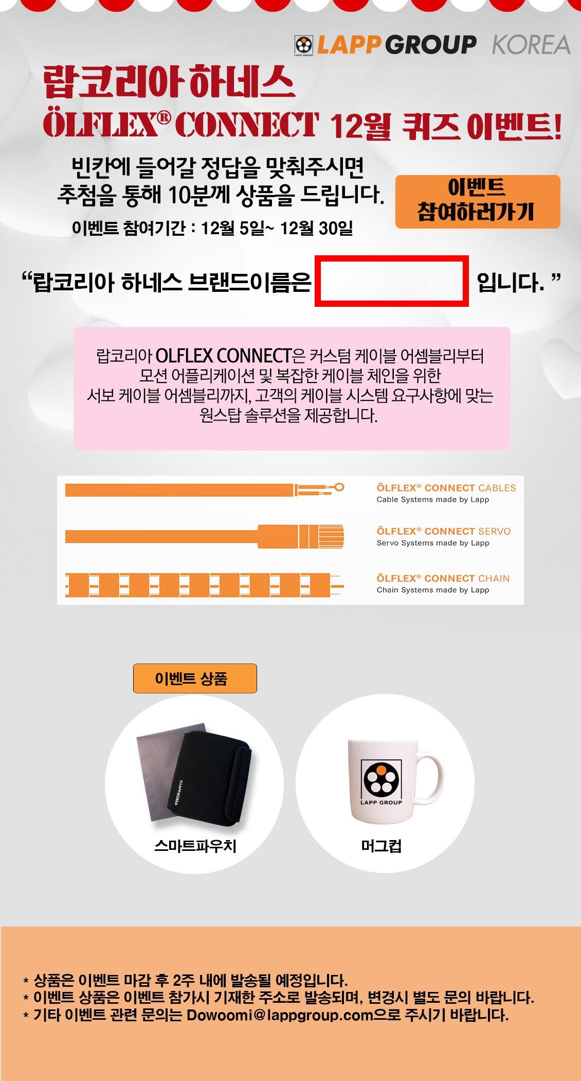 랍코리아 하네스 OLFLEX® CONNECT 이벤트! (마감)