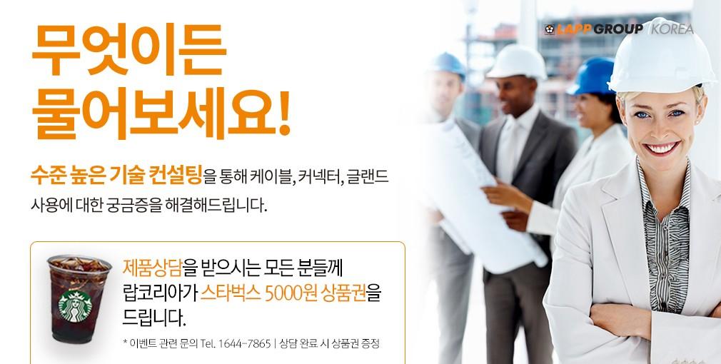 Ver2 lappkorea visit request banner