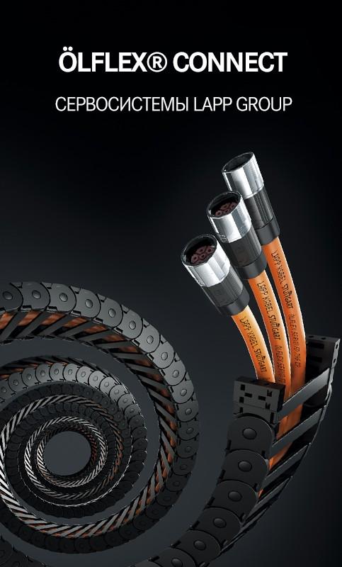 Кабели и кабельные системы для сервопривода