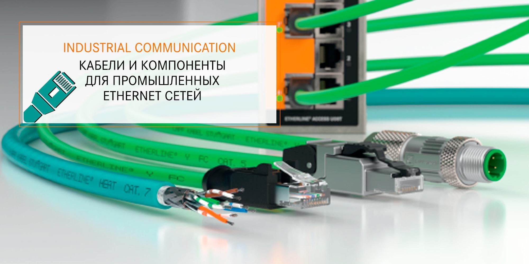 Ethernet-min