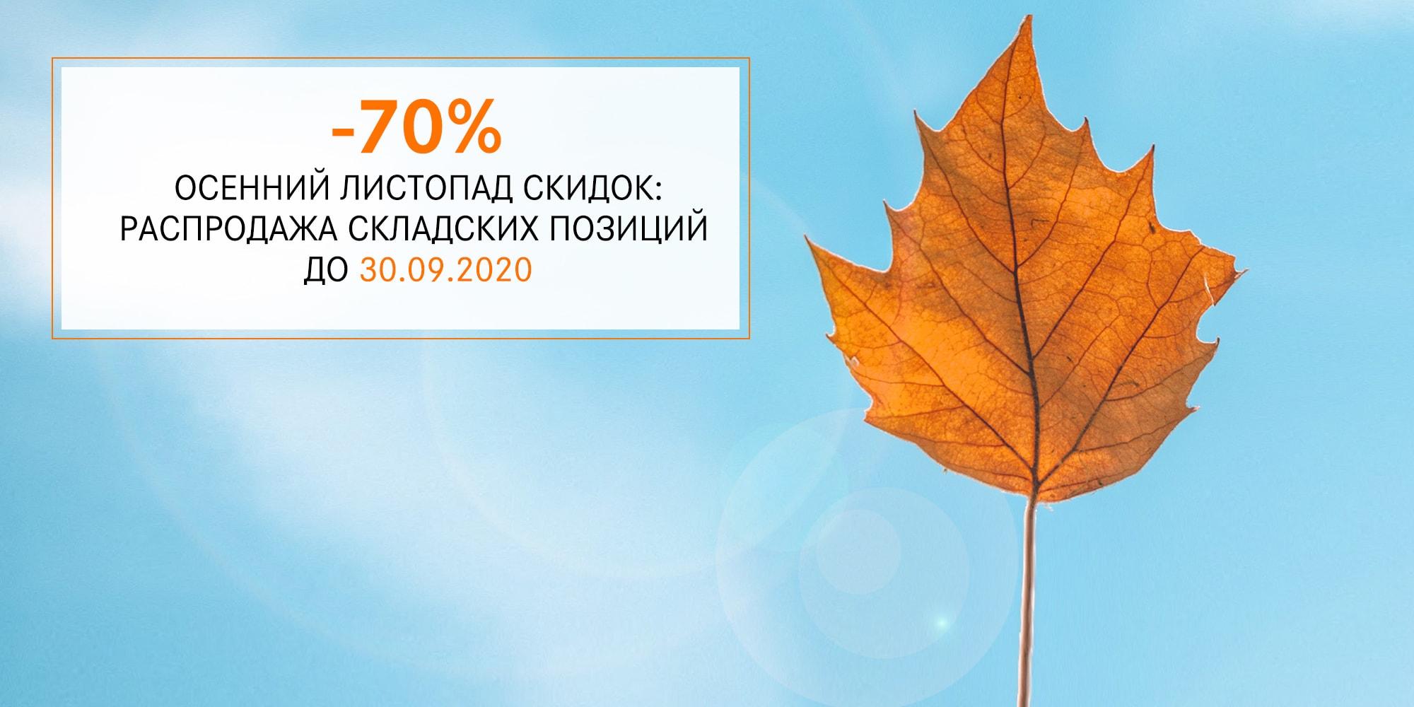 discount-70-startpage-slider-min