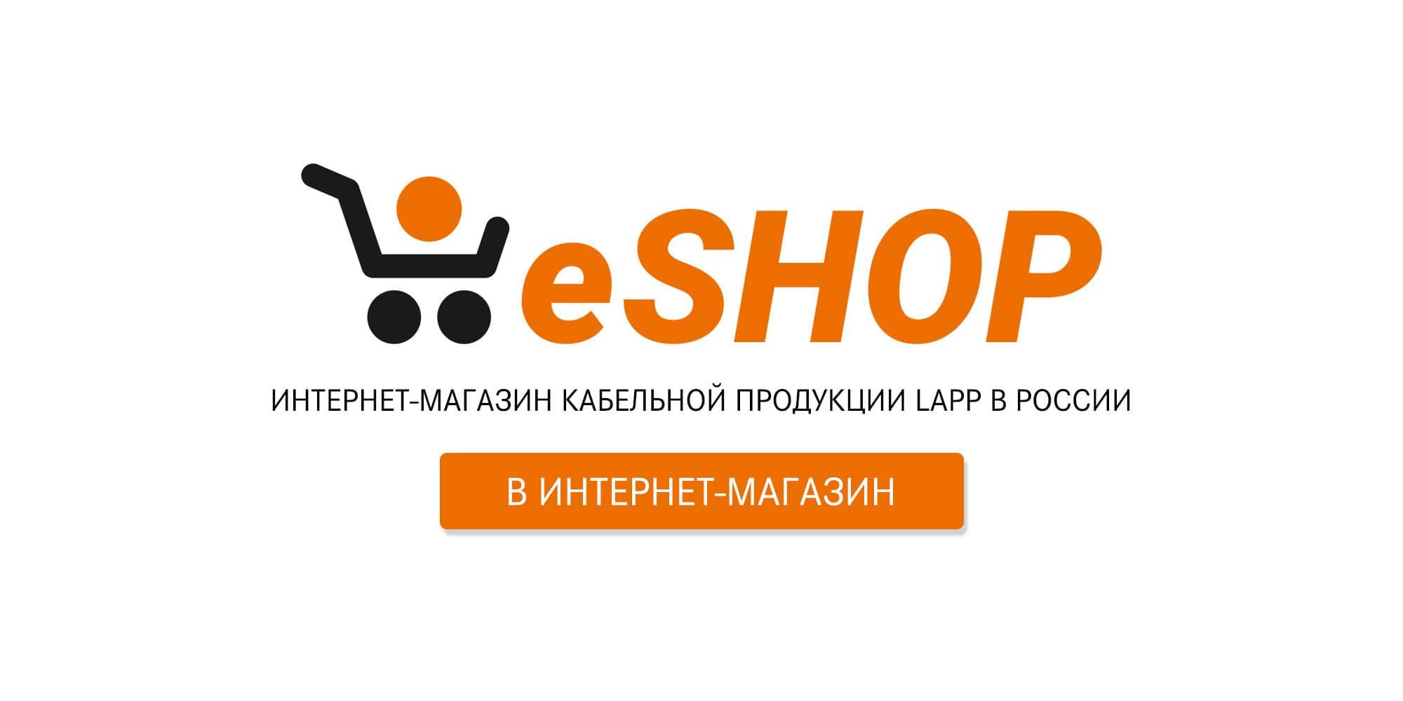 eShop-starrpage-banner-min