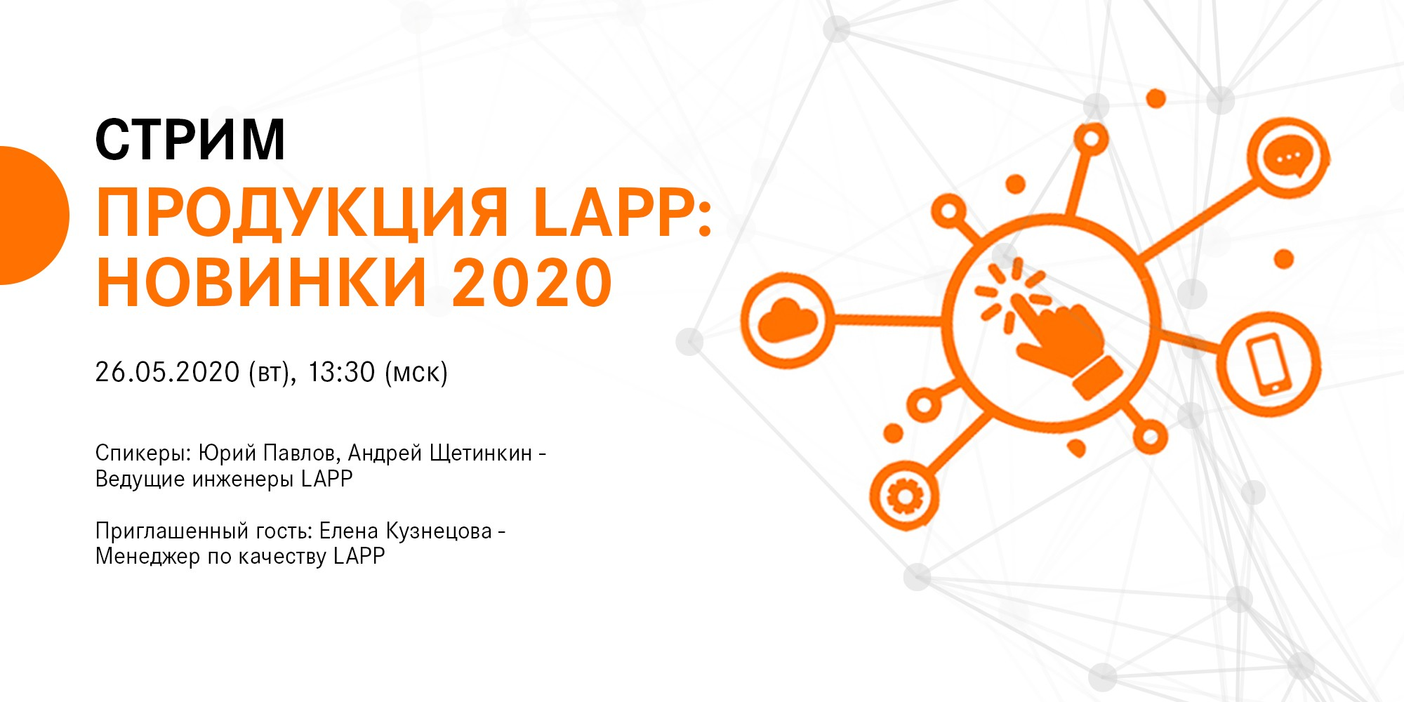 website-banner-stream-2000x1000