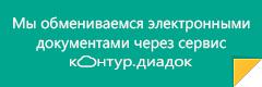Система электронного документооборота Диадок