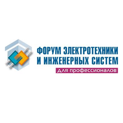 Форум электротехники и инженерных систем в Москве