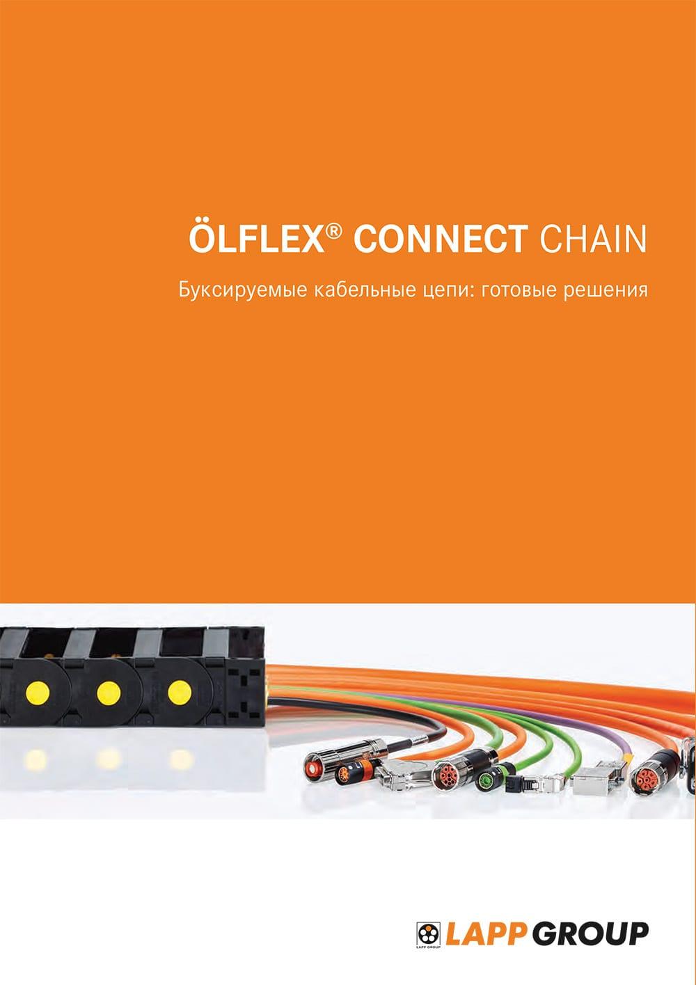 ÖLFLEX® CONNECT системные решения LAPP