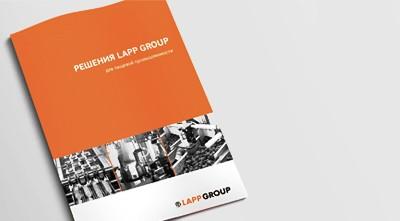 Новая продукция для пищевой промышленности от Lapp Group