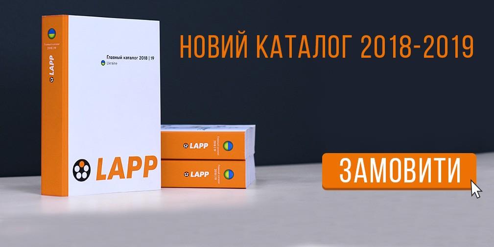 Novyi katalog 1009x505 3