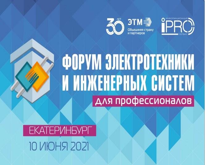 10 июня 2021 года  - форум электротехники и инженерных систем для профессионалов в Екатеринбурге