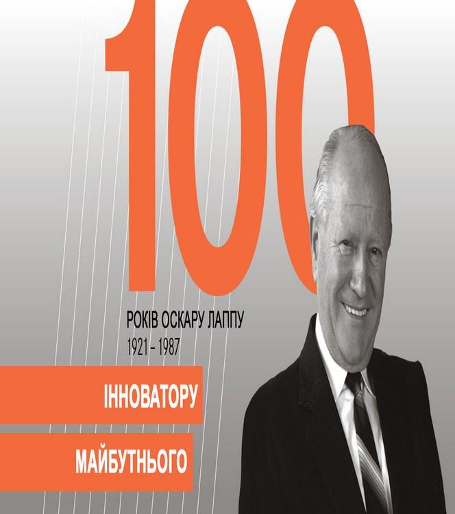 100 років Оскару Лаппу - інноватору майбутнього