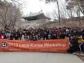 남한산성 Workshop_2013.04.05