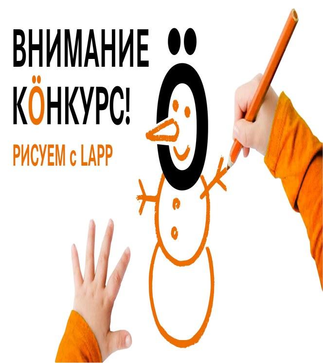 Новогодний конкурс от LAPP Россия