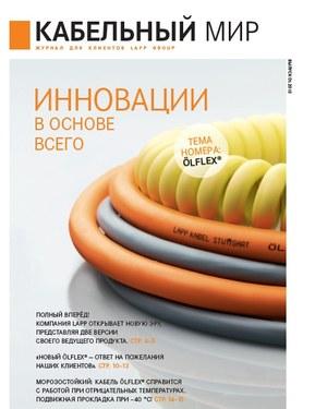 Кабельный Мир - журнал для клиентов Lapp Group
