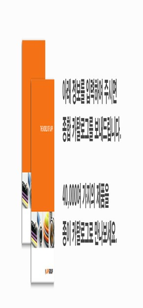 Catalogue Subscription