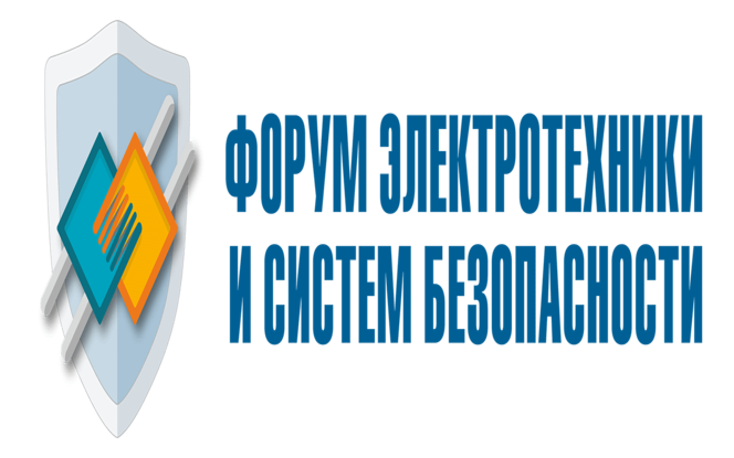 Самарский Электротехнический форум 2019