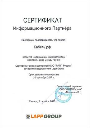 Сертификат информационного партнера Lapp Group - Кабель.РФ