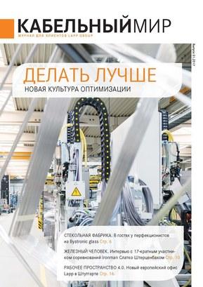 Журнал для клиентов Lapp Group в Казахстане