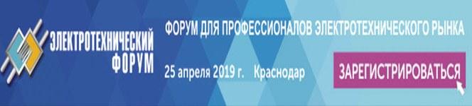 LAPP на форуме ЭТМ в Краснодаре