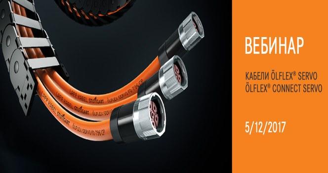 Вебинар по кабелям и кабельным сборкам для сервопривода