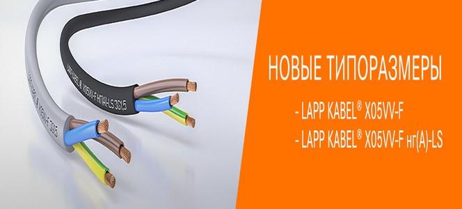 Новые типоразмеры кабеля LAPP KABEL® X05VV-F