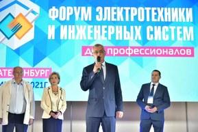 Первый заместитель Министра энергетики и ЖКХ Свердловской области Игорь Чикризов приветствует участников Форума