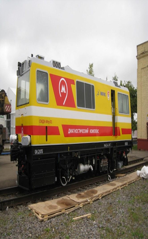 Диагностический комплекс элементов инфраструктуры железной дороги
